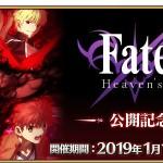 Fatestay night [Heaven's Feel]」 Ⅱ.lost butterfly公開記念キャンペーン