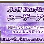 第4回 FateGrand Order ユーザーアンケート