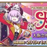 FGO冬祭り 2018-2019 ~トラベリング大サーカス!~」大阪会場