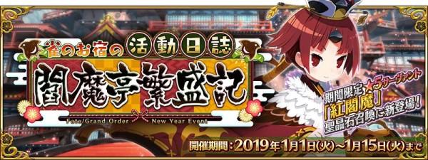 期間限定イベント「雀のお宿の活動日誌~閻魔亭繁盛記~」
