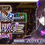 バレンタイン2019 ボイス&レター・これくしょん!~紫式部と7つの呪本~