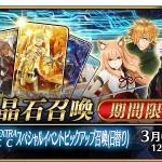 復刻 FateEXTRA CCCスペシャルイベントピックアップ召喚(日替り)