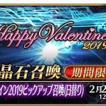 バレンタイン2019ピックアップ召喚(日替り)