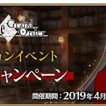 ロード・エルメロイⅡ世の事件簿×FateGrand Orderコラボレーションイベント開幕直前キャンペーン