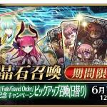 「マンガで分かる!FateGrand Order」2巻発売記念キャンペーンピックアップ召喚(日替り)