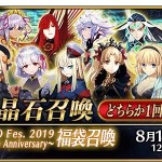 FGO Fes. 2019 ~4th Anniversary~ 福袋召喚