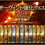 サーヴァント強化クエスト 第11弾~4th Anniversary~特別編