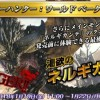 【超朗報】今週末のジャンプフェスタでネルギガンテの討伐クエが出来ることが決定!!!!!!