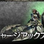 【疑問】チャージアックスって斧より剣の方がいいの? ←チャアクの斧は飾り??!!