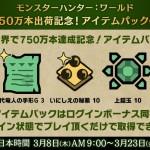 750万本