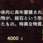 【疑問】竜玉集めはどのモンス狩るのがいい?