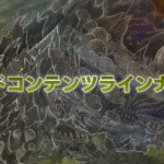【動画あり】DLC第二弾の紹介動画公開キタ━━━━(゚∀゚)━━━━!! 追加ジェスチャーが秀逸すぎるwwwww