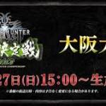 【動画あり】ベヒーモス追加が正式に発表!アプデ時期は2018年夏!!!!!!