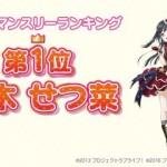 【OP】「μ's」「Aqours」「虹ヶ咲学園スクールアイドル同好会」の27人が出演する、スクスタのOPムービーが公開!!