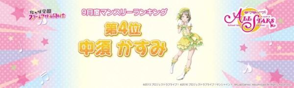 2017-09-ranking-04-kasumi