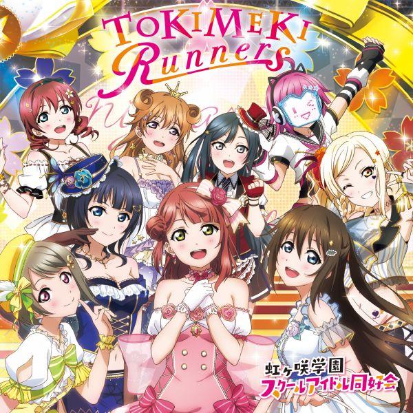 H1_TOKIMEKIRunners-01-600x600