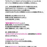 【微レ存】ぷちぐるサービス終了でいよいよスクスタが配信されるとラブライバーたちが色めき立つ!!!!!
