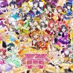 【ユニット】虹ヶ咲学園のユニット名がついに決定!3ユニットそれぞれの名前は....