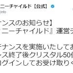 メンテ開始!終了は11時予定でクリスタル50個配布してくれるぞ!!!←しょぼ!!!