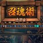 【☆5確定】韓国版で実装されてる帰魂術や満魂術って日本には来ないのかな???