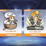 【悲報】大艦隊が機能してない...作るのにダイヤいるんだよなこれ←大艦隊使うイベないのに機能させろったって無理な話よな