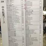 【悲報】AnimeJapan2018の物販ブース、アズレングッズの売れ残りがヤバいwwwwwwww