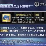 【速報】イベント報酬「指向型強化ユニット」!!!好きな「特別計画」艦の強化ユニットを1つ入手可能に!!!
