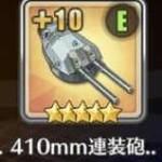 いつの間にか溜まる三式弾の設計図...なお作りはしないwww←12-3で霧島と共に活躍するぞ!!