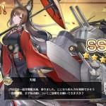 【朗報】新規さんが絶対入手すべき艦が判明⁉