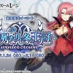 期間限定イベント「凛冽なりし冬の王冠」