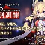 ウォースパイト改造イベント 「戦士の特別訓練」