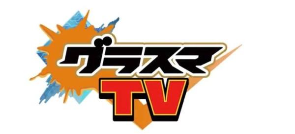グラスマTV