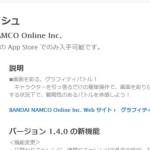 【解決法】iOSでアップデートが出来ないんだが…←こうすれば普通に更新できるぞ!!!