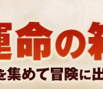 【動画あり】1月23日にエルフ追加決定キタ━━━━(゚∀゚)━━━━!!気になるみんなの反応は???