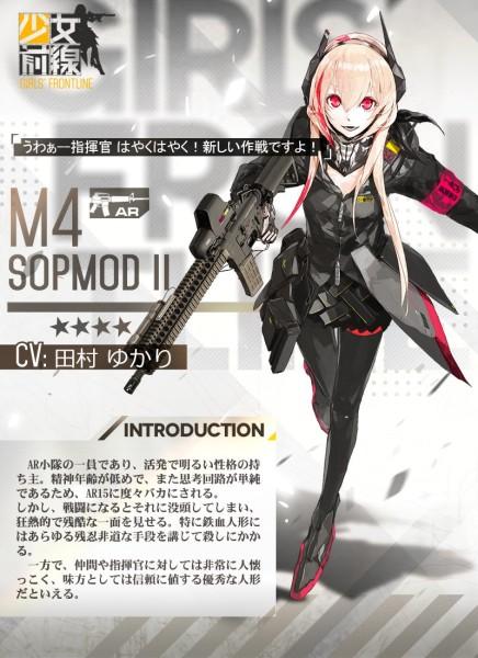 M4 SOPMOD II