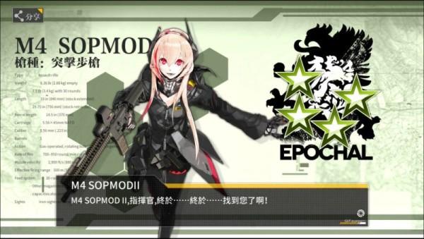 SOPMOD2