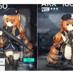 ☆3アサルトライフルの「ARX-160」