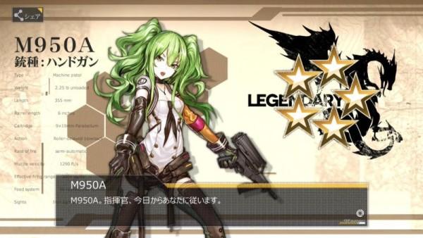 M950A キャリコ