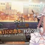 【速報】10月1日(月)00:00に実装される☆4家具「休日のお散歩」公開!!!