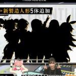 【速報】生放送で2月下旬に新キャラ5体追加!3月下旬に新サポート妖精システム実装!