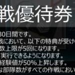 【格安!?】実質1600円のG36ちゃんスキンは格安だった模様wwww←本当かよwww
