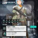 【速報】新キャラ☆3ライフル「OTs-44」公開!低体温症でドロップ入手可能に!!!