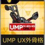 UMP専用装備
