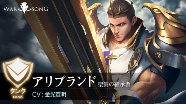 聖剣の継承者 アリプランド