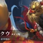 【キャラ評価】聖剣の継承者 アリプランドの詳細と評価について