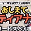 【祝!】事前登録20万突破を記念して11連ガチャチケット配布決定!!!!!