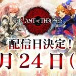 【速報】配信時間も決定!1月24日(水)15時からサービス開始!!!!!