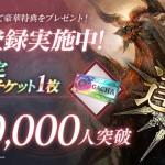【祝!】事前登録25万人突破でLE(レジェンダリー)確定ガチャチケット配布決定!!!
