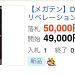 【RMT絶対ダメ】アリスが5万でヤフオクで売られているんだが…←そこまで高騰してるのか…