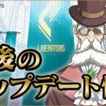 【速報】3月8日に新種族追加について詳細が発表!さらに合体の組み合わせが更新されるぞ!!!